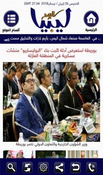 ليبيا اليوم على هاتفك المحمول